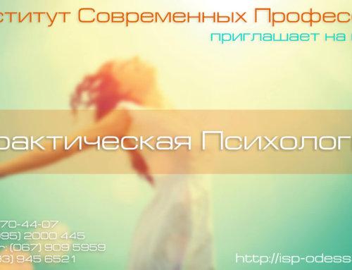 Курс Практической Психологии и Психотерапии